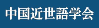 中国近世語学会